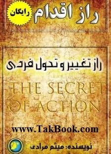 دانلود کتاب راز اقدام و تغییر و تحول فردی