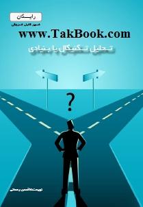 دانلود کتاب تحلیل تکنیکال یا بنیادی
