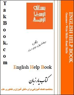 دانلود کتاب یار زبان انگلیسی _ بخوانیم تا بدانیم