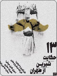 دانلود کتاب صوتی 13 حکایت شیرین از طهران