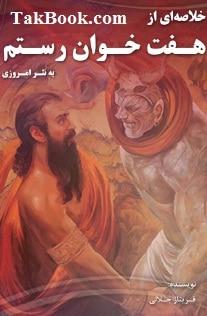دانلود کتاب خلاصه هفت خوان رستم به نثر امروزی