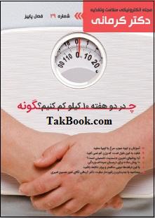 دانلود مجله رژیم و سلامت دکتر کرمانی _ شماره 29