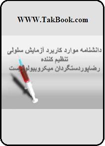 دانلود کتاب دانشنامه موارد کاربرد آزمایش سلولی