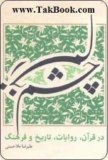 دانلود کتاب چشم زخم در قرآن _ روایات _ تاریخ و فرهنگ