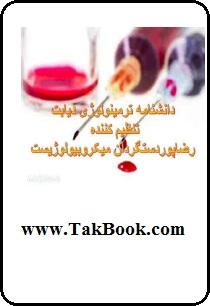 دانلود کتاب دانشنامه ترمینولوژی دیابت