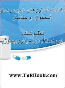 دانلود کتاب دانشنامه داروهای آسیب رسان به استخوان و عضلات