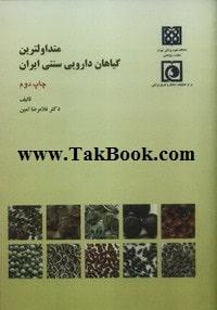 دانلود کتاب متداولترین گیاهان دارویی سنتی ایران