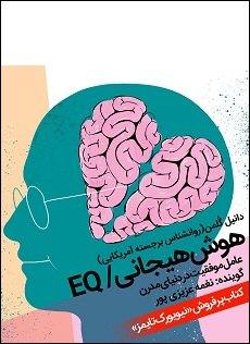 دانلود کتاب صوتی هوش هیجانی EQ
