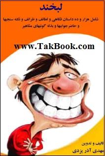 دانلود کتاب فکاهی لبخند