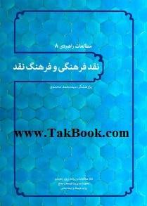 دانلود کتاب نقد فرهنگی و فرهنگ نقد