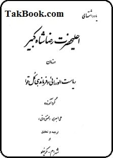 دانلود کتاب یادداشتهای رضا شاه در زمان ریاست الوزرائی