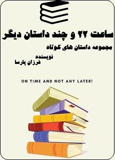 دانلود کتاب رمان ساعت 22 و چند داستان دیگر