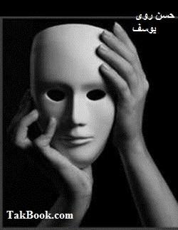 دانلود نمایشنامه حسن روی یوسف
