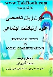 دانلود کتاب متون زبان تخصصی علوم ارتباطات اجتماعی