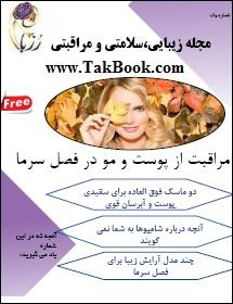دانلود مجله زیبایی _ سلامتی و مراقبتی