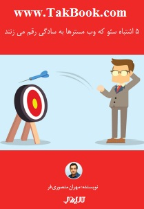 دانلود کتاب 5 اشتباه سئو که وب مسترها رقم می زنند