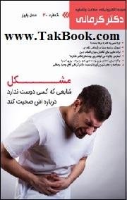 دانلود مجله سلامت و تغذیه دکتر کرمانی _ شماره 30