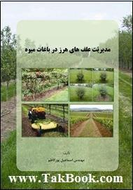 دانلود کتاب مدیریت علف های هرز در باغات میوه