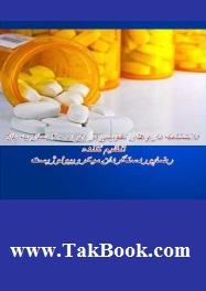 دانلود کتاب دانشنامه داروهای تقویتی در افراد 40 سال