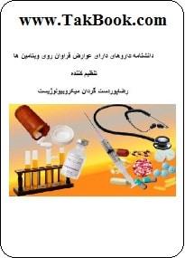 دانلود کتاب دانشنامه داروهای دارای عوارض فراوان با ویتامین ها