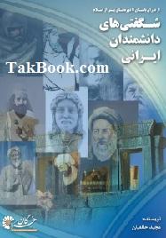 دانلود کتاب شگفتی های دانشمندان ایرانی