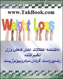 دانلود کتاب دانشنامه اختلالات عامل کاهش وزن