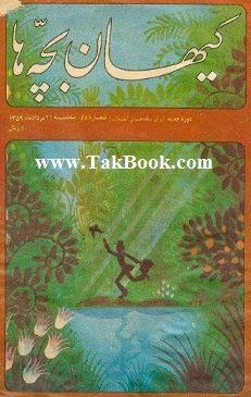 دانلود مجله کیهان بچه ها