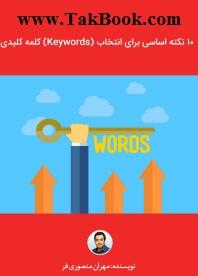 دانلود کتاب 10 نکته برای انتخاب کلمه کلیدی