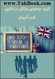 دانلود کتاب طبقه بندی موضوعی واژگان پرکاربرد انگلیسی