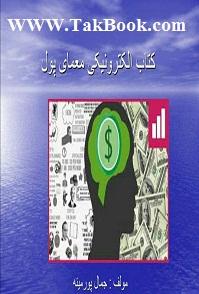 دانلود کتاب معمای ثروت