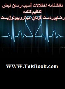 دانلود کتاب دانشنامه اختلالات آسیب رسان نبض