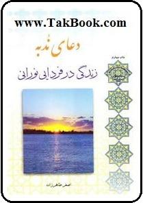 دانلود کتاب دعای ندبه _ زندگی در فردایی نورانی