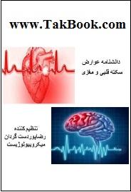 دانلود کتاب دانشنامه عوارض سکته قلبی و مغزی