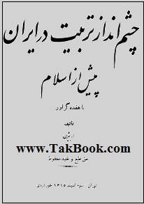 دانلود کتاب چشم انداز تربیت در ایران پیش از اسلام