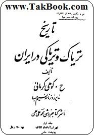 دانلود کتاب تاریخ تریاک و تریاکی در ایران