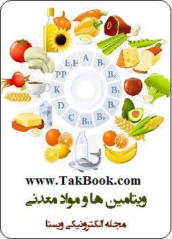 دانلود مجله ویتامین ها و مواد معدنی