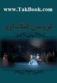 دانلود کتاب عروسی فیگارو