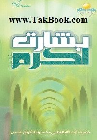 دانلود کتاب بشارت اکرم صل الله