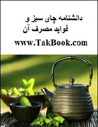 دانلود کتاب دانشنامه چای سبز و فواید مصرف آن