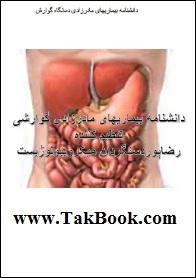 دانلود کتاب دانشنامه بیماریهای مادرزادی دستگاه گوارش
