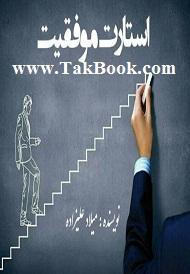 دانلود کتاب استارت موتور موفقیت