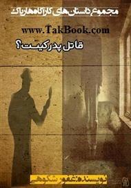 دانلود کتاب کارآگاه پاک _ قاتل پدر کیست ؟