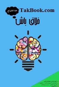 دانلود کتاب خلاق باش