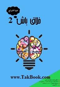 دانلود کتاب خلاق باش 2