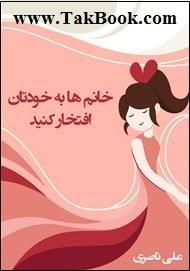 دانلود کتاب خانم ها به خودتان افتخار کنید