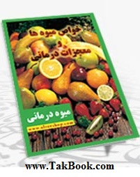 دانلود کتاب میوه درمانی با بهره گیری از دستورات اسلامی