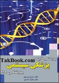 دانلود کتاب پزشکی آینده _ پزشکی سیستمی _ پزشکی P4
