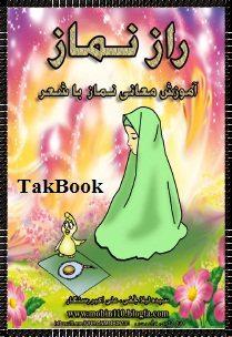 دانلود کتاب راز نماز _ آموزش معانی نماز با شعر