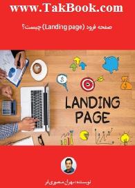 دانلود کتاب صفحه فرود Landing page چیست ؟