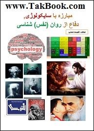 دانلود کتاب مبارزه با سایکولوژی _ دفاع از روان شناسی